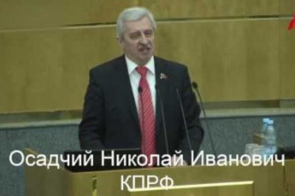 Николай Осадчий: КПРФ против развития курортов за счет дополнительного сбора с граждан!