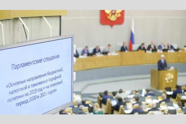 Коммунисты-депутаты в Госдуме приняли участие в парламентских слушаниях по основным направлениям бюджетной и налоговой политики на предстоящий период