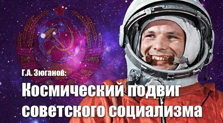 Г.А. Зюганов: Космический подвиг советского социализма. К 60-летию легендарного полета Юрия Гагарина